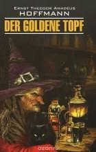 Эрнст Теодор Амадей Гофман - Der goldene Topf / Золотой горшок