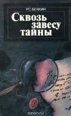 Рафаил Белкин - Сквозь завесу тайны