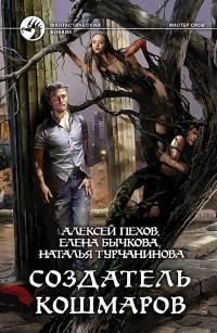 Алексей Пехов, Елена Бычкова, Наталья Турчанинова — Создатель кошмаров