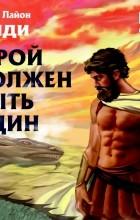 Генри Лайон Олди - Герой должен быть один