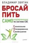 Владимир Звягин - Бросай пить! САМОкодирование по системе СОС