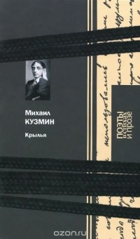 Михаил Кузмин - Крылья (сборник)