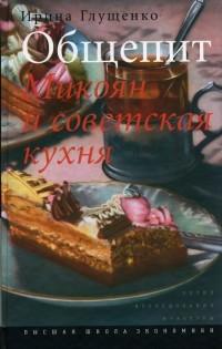 Ирина Глущенко - Общепит. Микоян и советская кухня