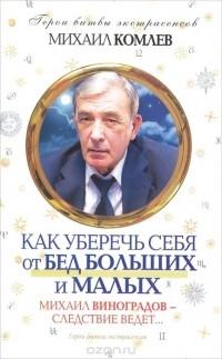 Михаил Комлев - Как уберечь себя от бед больших и малых