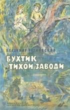 Владимир Рутковский - Бухтик из тихой заводи
