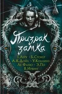 - Призрак замка (сборник)
