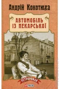 Андрій Кокотюха - Автомобіль з Пекарської