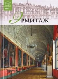Л. Пуликова - Государственный Эрмитаж (Санкт-Петербург). Часть 1
