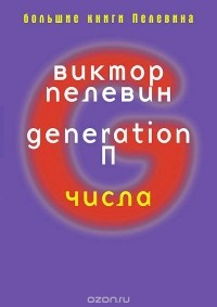 Виктор Пелевин - Generation (сборник)
