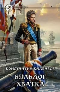 Константин Калбазов - Бульдог. Хватка