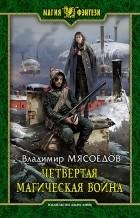 Владимир Мясоедов — Четвертая магическая война