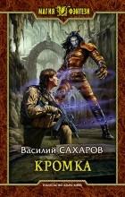 Василий сахаров секс за три часа