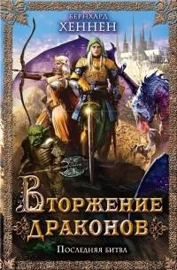 Бернхард Хеннен - Вторжение драконов. Последняя битва