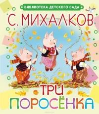 Сергей Михалков - Три поросёнка (сборник)