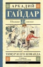 Аркадий Гайдар - Чук и Гек. Голубая чашка. Тимур и его команда. На графских развалинах (сборник)