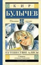 Кир Булычёв - Путешествие Алисы