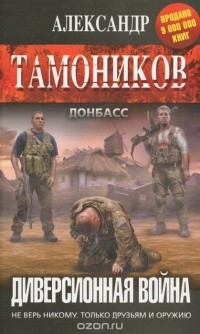 Александр Тамоников - Диверсионная война