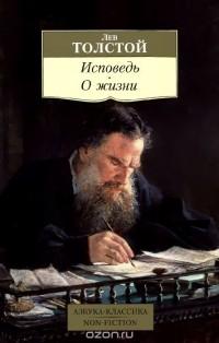 Лев Толстой - Исповедь. О жизни (сборник)