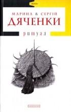Марина та Сергій Дяченки - Ритуал