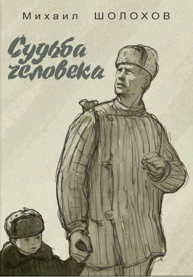 Судьба человека шолохов рецензия 2642