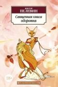 Виктор Пелевин - Священная книга оборотня