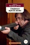 Кормак Маккарти - Старикам тут не место