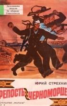 Юрий Стрехнин - Крепость черноморцев