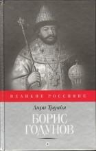 Анри Труайя - Борис Годунов