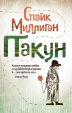 Спайк Миллигэн - Пакун