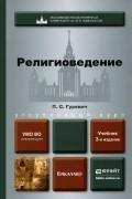 Павел Гуревич - Религиоведение. Учебник