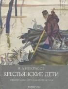 Николай Некрасов - Крестьянские дети
