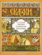 Александр Пушкин — Сказка о золотом петушке
