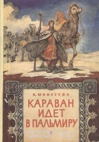Клара Моисеева - Караван идет в Пальмиру
