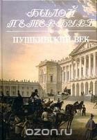 Михаил Гордин, Аркадий Гордин - Пушкинский век. Панорама столичной жизни. Книга 1