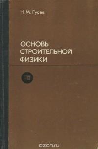 Учебник строительная физика