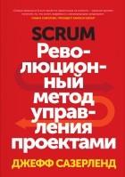 Джефф Сазерленд - Scrum. Революционный метод управления проектами