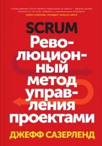 Джефф Сазерленд — Scrum. Революционный метод управления проектами