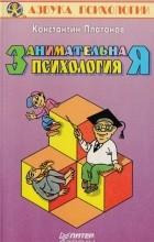Константин Платонов - Занимательная психология