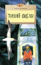 Федор Конюхов - Тихий океан