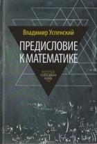 Владимир Успенский - Предисловие к математике