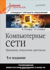 - Компьютерные сети. Принципы, технологии, протоколы. Учебник