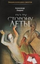 Александр Лаврин - По ту сторону Леты