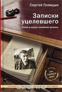 Сергей Голицын - Записки уцелевшего
