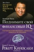 Роберт Т. Кийосаки - Поднимите свой финансовый IQ
