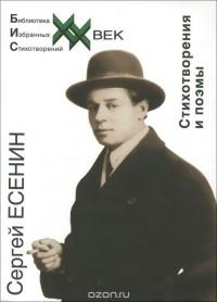 Сергей Есенин - Сергей Есенин. Стихотворения и поэмы (сборник)