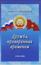 - СССР / Россия - Вьетнам. Дружба, проверенная временем
