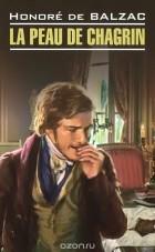 Оноре де Бальзак — La peau de chagrin / Шагреневая кожа