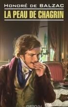 Оноре де Бальзак - La peau de chagrin / Шагреневая кожа