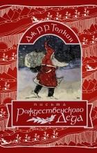 Дж. Р. Р. Толкин - Письма Рождественского Деда
