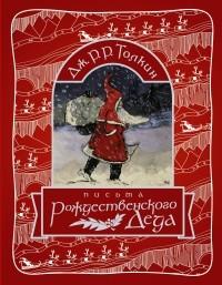 Джон Р. Р. Толкин - Письма Рождественского Деда